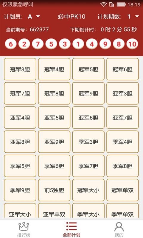 必中北京pk10赛车计划