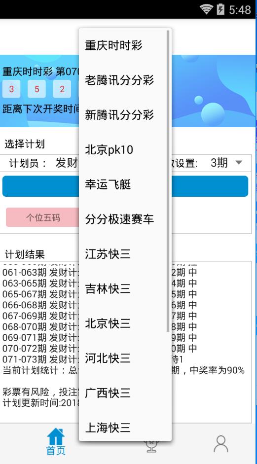 pk10时时彩预测软件_彩神pk10时时彩计划全能版
