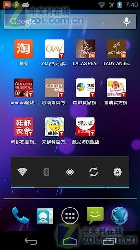 手机淘宝3.6.5
