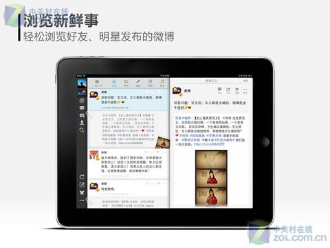 新浪微博手机版怎样发布不公开微博。新浪微博