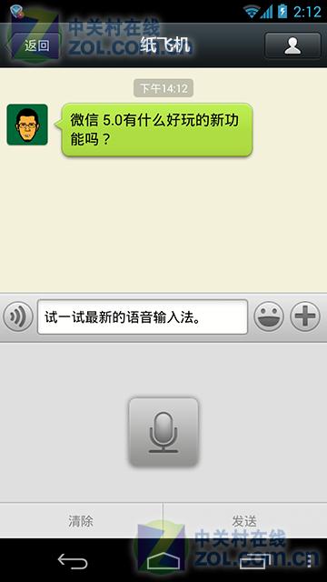 微信屏幕截图; 自主研发的语音识别技术