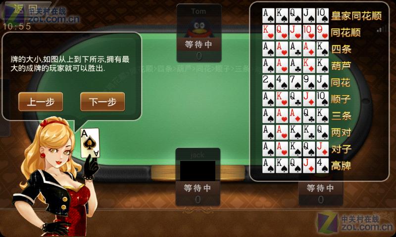 qq德州扑克手机版