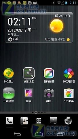 360手机桌面5.0.3