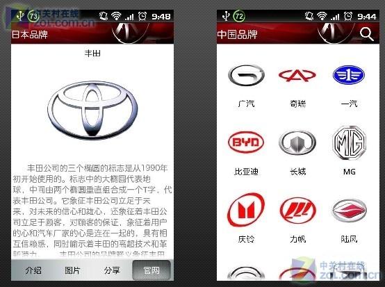 三星n7108 汽车品牌图鉴 1.3 高清图片