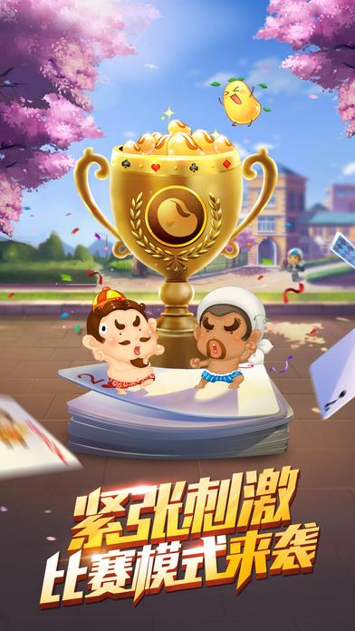 下载免费qq游戏斗地主_QQ欢乐斗地主5.94下载-ZOL手机版手机资源