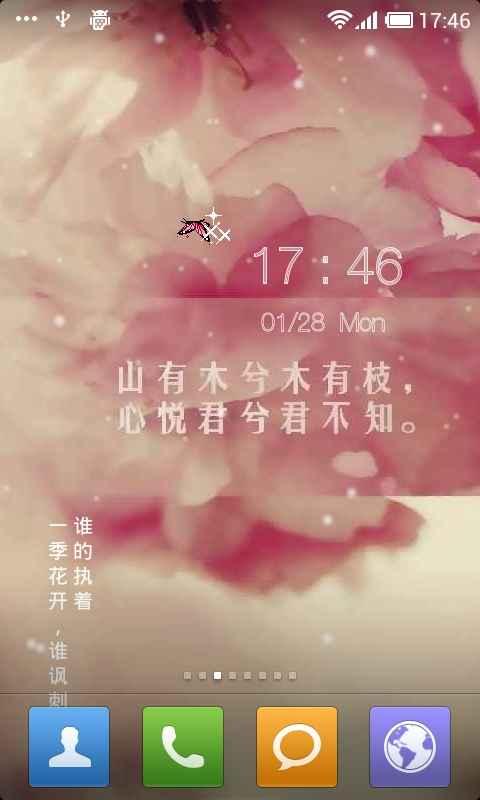 3d风景樱花高清动态手机壁纸锁屏2.3
