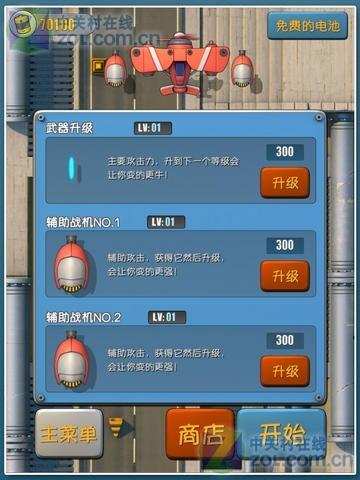 与飞机有关的游戏_与飞机有关的游戏iphone下; 【飞行射击】与飞机有