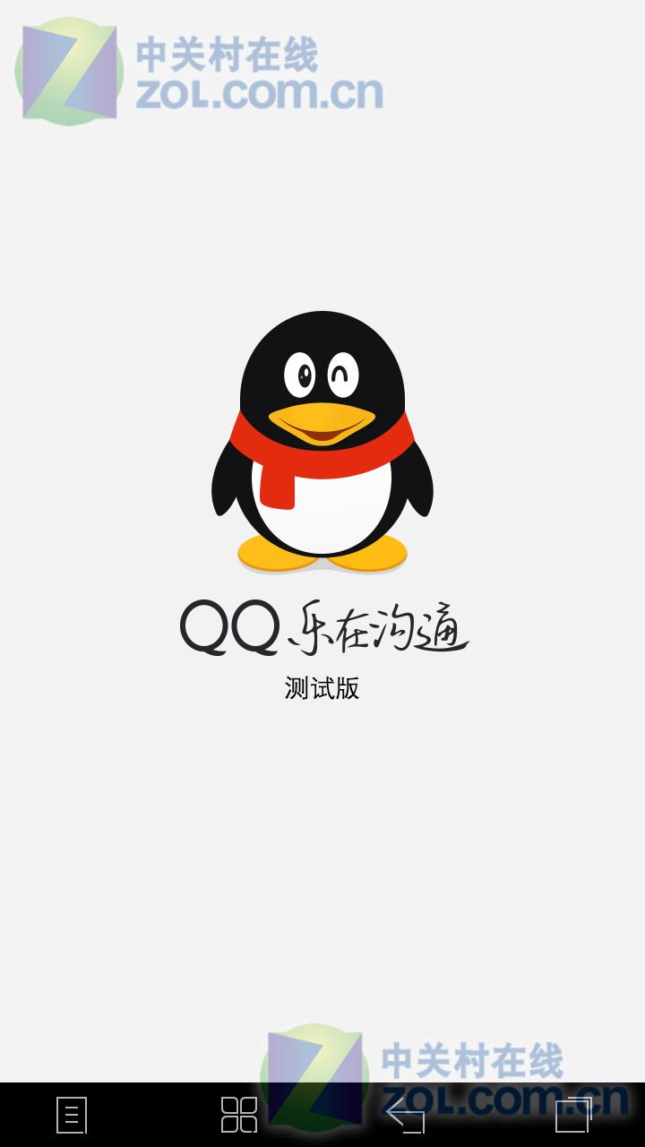 手机QQ是由腾讯公司打造的移动互联网领航级手机应用,目前已经全面覆盖至各大手机平台乐在沟通-----服务超过90%的移动互联网用户多人视频、文件多端互传,不断创新满足沟通所需致力于打造欢乐无限的沟通、娱乐与生活体验。本站提供手机qq2016最新版官方下载。 手机QQ主要功能: 聊天消息:随时随地收发好友和群消息,一触即达。 语音通话:两人、多人语音通话,高清畅聊。 视频聊天:亲朋好友,想念不如相见。 文件传输:手机、电脑多端互传,方便快捷。 空间动态:更快获知好友动态,分享生活留住感动。