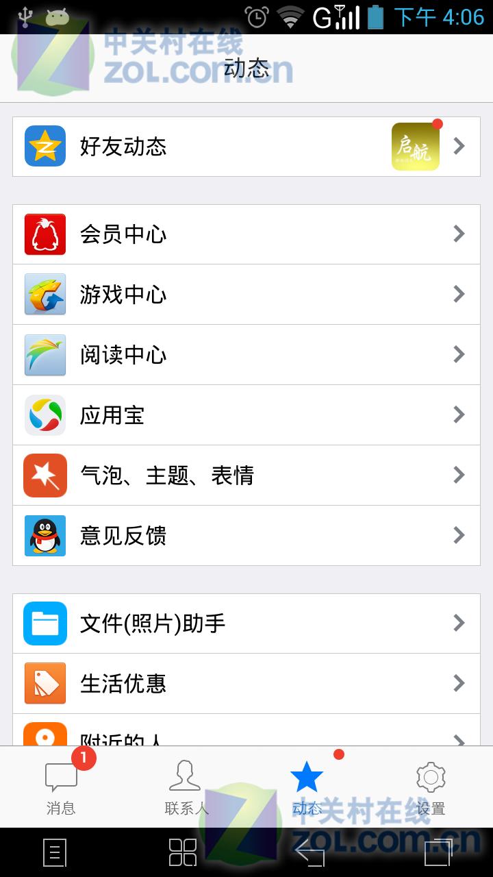 手机qq20145.2.1图片