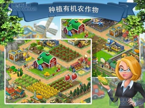 梦想小镇township2
