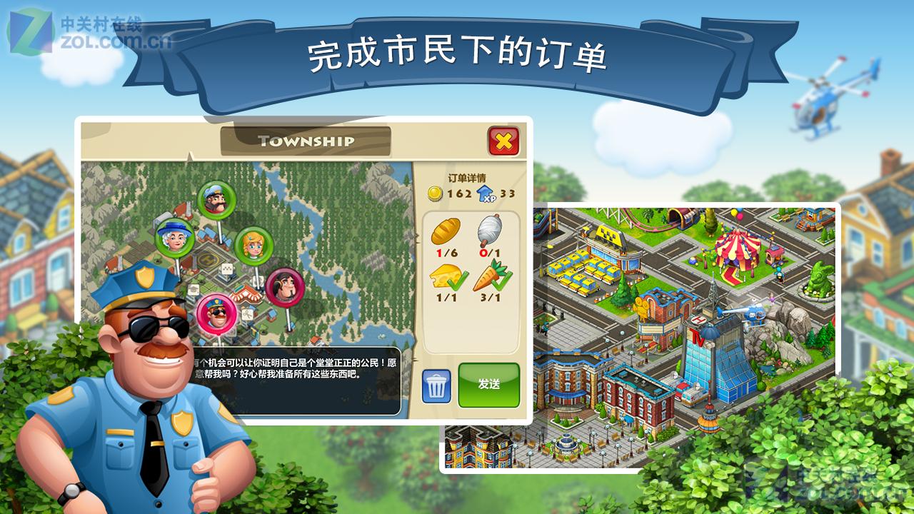 支持平台: 支持机型: 等机型 更新时间: 16.06.21 下载次数: 47222 软件介绍: 梦想小镇是在安卓系统的平板电脑或者手机上,一款独特的结合了城镇建设和农场经历的游戏! 实现你的愿景,打造完美宜居的小镇!收获庄稼,运行加工设施,并出售商品来发展你的小镇。开设咖啡馆,电影院和其他社区建筑,促进人们的社交生活。你准备好成就梦想了吗? 梦想小镇 的特点: •完全免费! •使用多种社区建筑和装饰来打造你的梦想小镇 •种植有机农作物并在工厂加