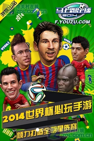 足球明星搞怪夸张手绘