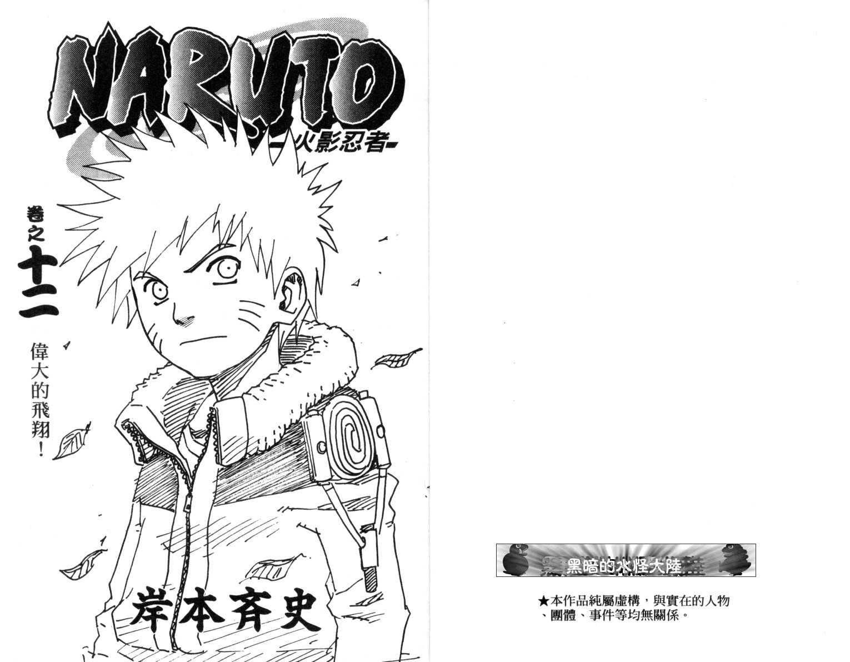 火影忍者漫画连载 第12卷第1分页