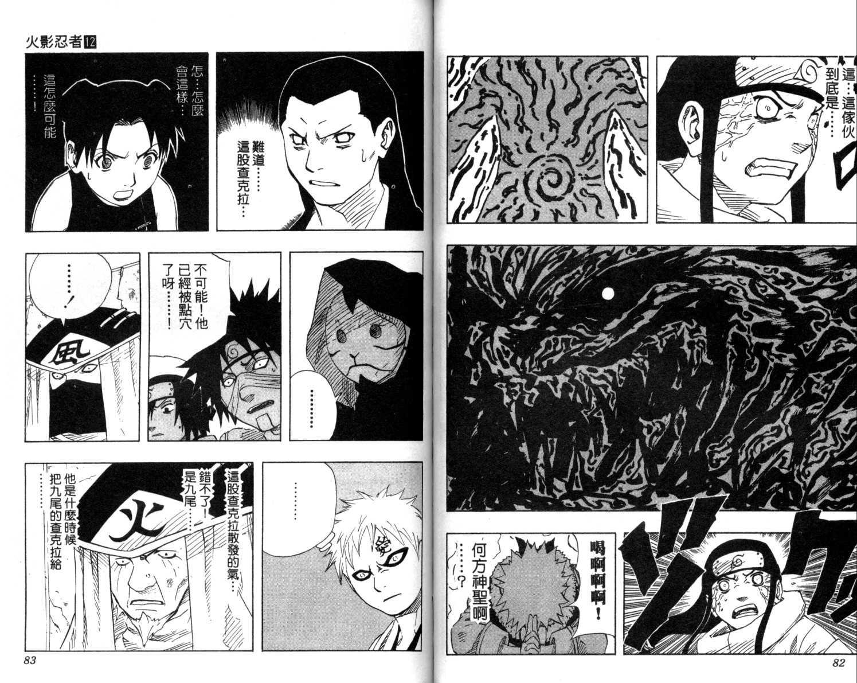火影忍者漫画连载 第12卷第3分页