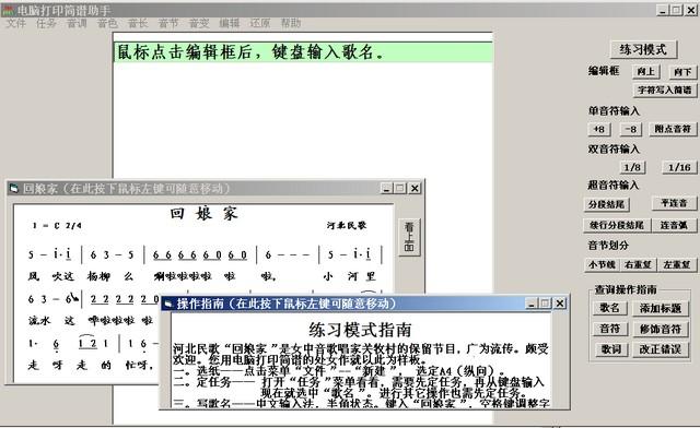 shapeofyou计算机谱子-电脑打印简谱助手 -练习模式 网友上传