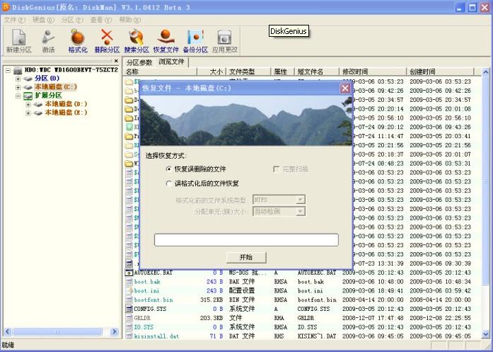 DiskGenius(原DiskMan) 3.4强大的中文硬盘维护工具