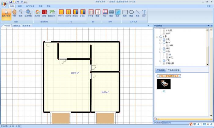 爱福窝3d家庭装修软件
