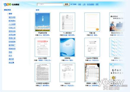 WPS Office 2010 -金山软件