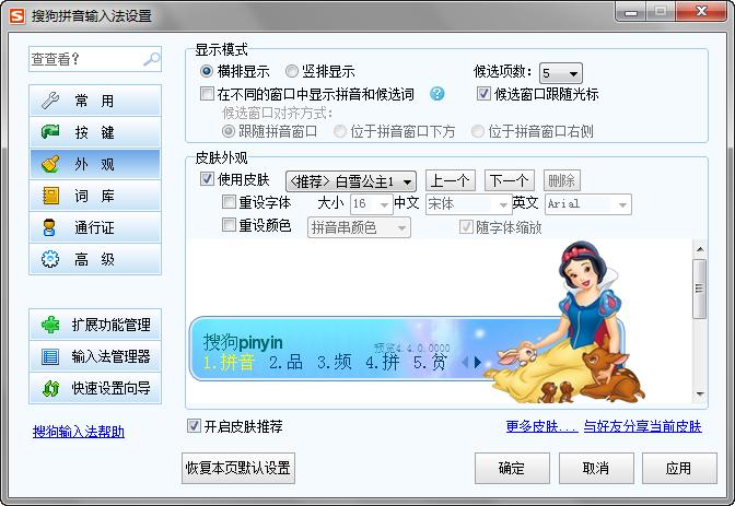 搜狗拼音 v6.5.0.8721去广告绿色版(6.5f)[支持64位系统]